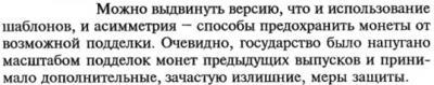 About 8 poinst on Denga - from Evdakimov 5.jpg