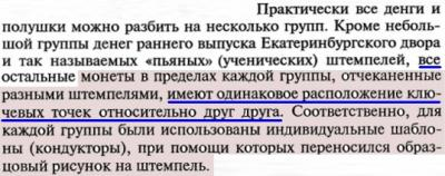 About 8 poinst on Denga - from Evdakimov 4.jpg