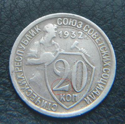 20 коп 1932г колбаса1.JPG