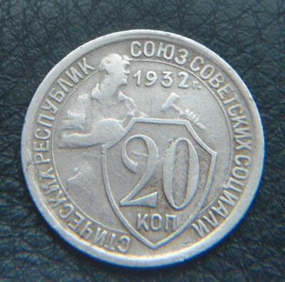 20 коп 1932г колбаса.JPG