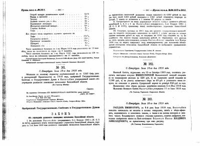 ПВВ 1910 360-3 361 362 363-1.png