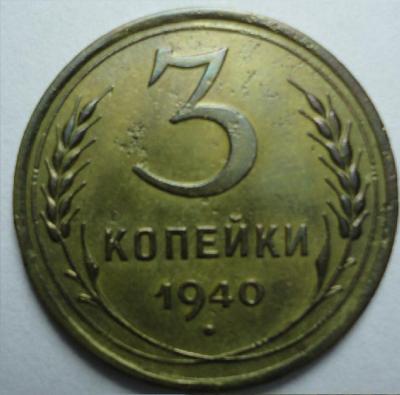 3коп1940.JPG