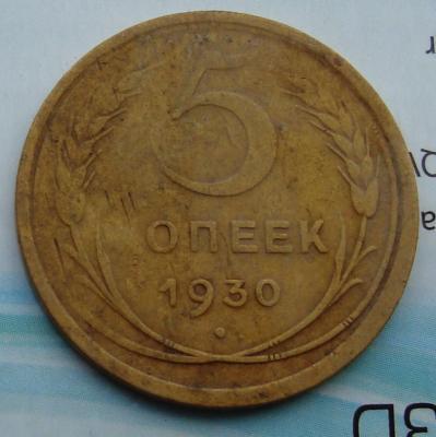 5 1930 реверс 1.JPG