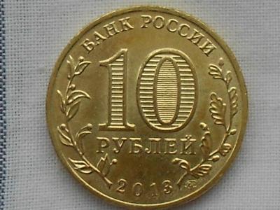 10 рублей 001 (800x600).jpg