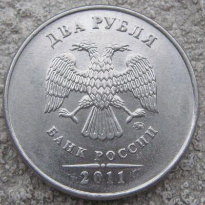 2 рубля 2011 А.jpg