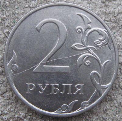 2 рубля 2011 Р.jpg