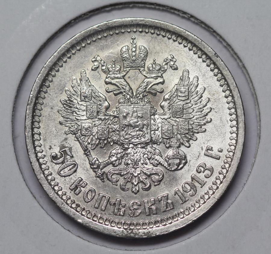 50 копеек 1913 эб польская монета посвященная 90 летию победы под варшавой