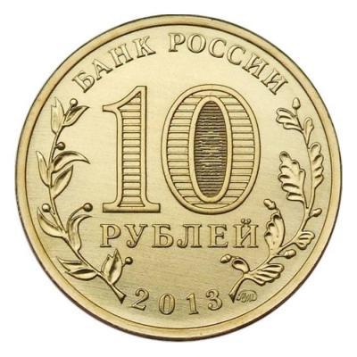 monetarus_Russia_10rub_70letStalingradskoiBitve_2013_2_enl.jpg
