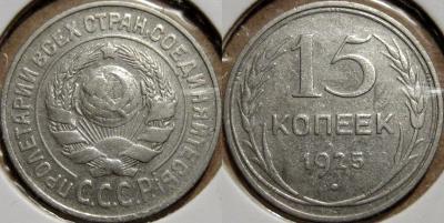 15коп1925-1.211В.jpg