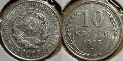 10коп1927-1.2Б.jpg