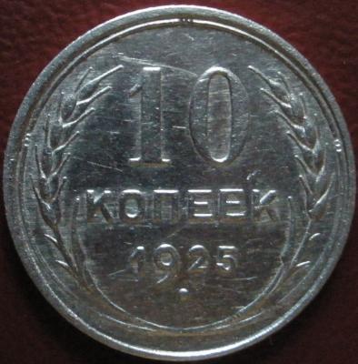 10к-1925р.JPG