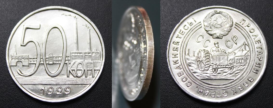 50 коп 1929 м монеты россии