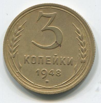 3 коп 1948 г -- 1 914.jpg
