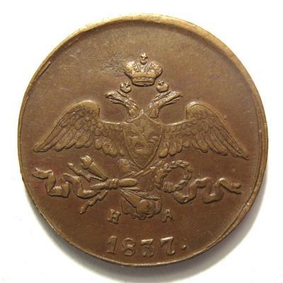 nikolaj1-1837-2_kopejki-em-Cu-AU-2.jpg