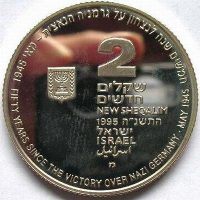 Israel 1995 50th Anniversary Defeat of Germany 2 Sheqalim_avers.JPG