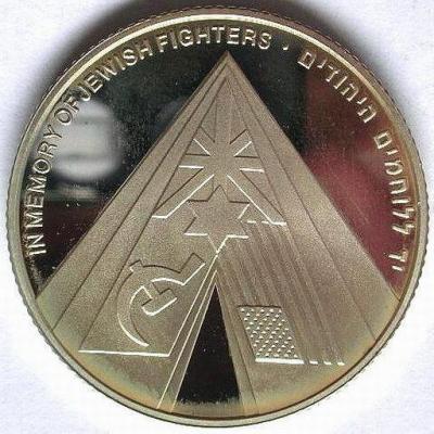 Israel 1995 50th Anniversary Defeat of Germany 2 Sheqalim_revers.JPG