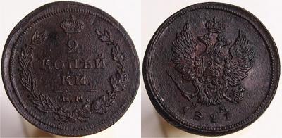 2 копейки 1811г. емнм.jpg