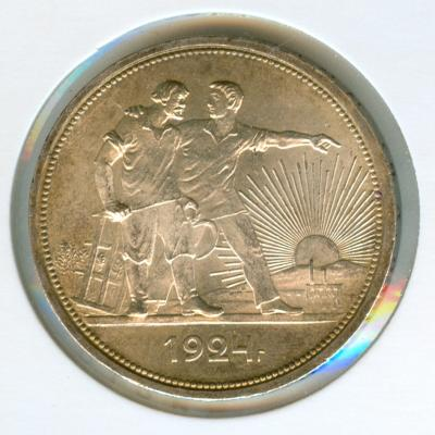 1 рубль 1924г.jpg