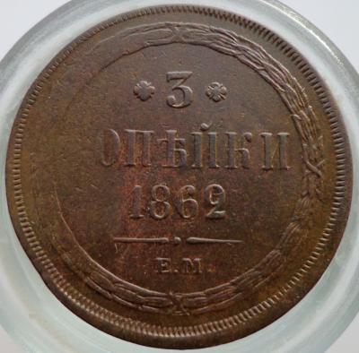 3 копейки 1862г.2.jpg