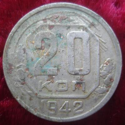 20 копеек 1942 года, АИФ № 53, реверс.JPG