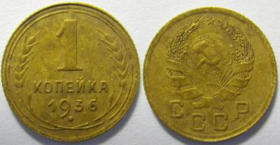 1 копейка 1936.jpg