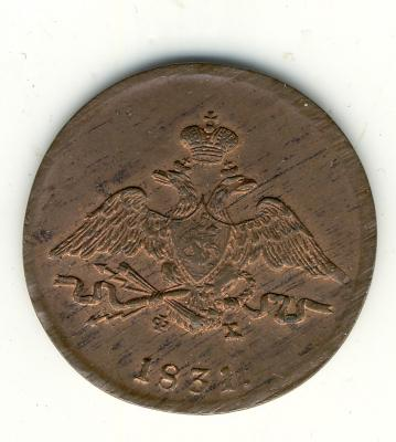 1 коп.1831.jpg