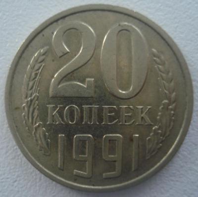 20 копеек 1991 года (0).JPG