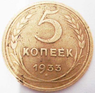 5 коп 1933 (11).JPG