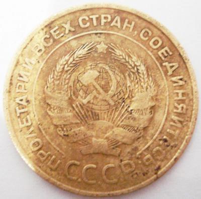 5 коп 1933 (12).JPG