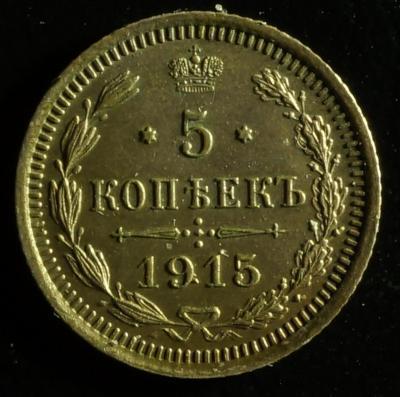 5 копеек 1915 года,реверс.jpg