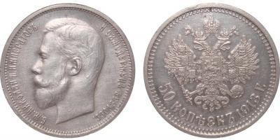 50 Копеек 1913 В.С..jpg