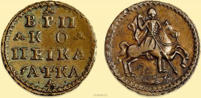 1-kopeyka-1721-goda.jpg