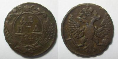 денга 1748.jpg