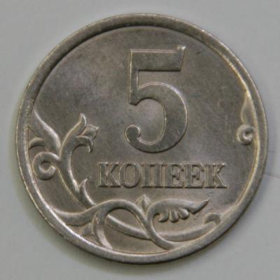 5 коп 2005 СП_01а.jpg