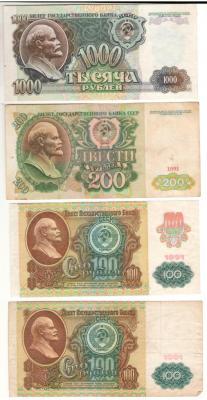 Боны СССР 1.jpg