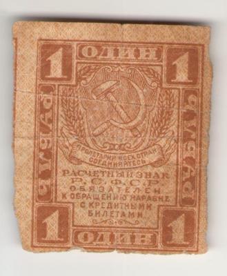 Бона РСФСР1.jpg