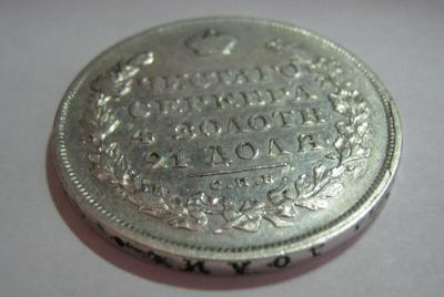рубль 1829   03.jpg