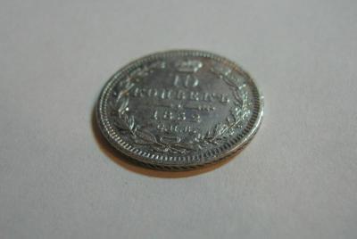 10 коп 1852  02.jpg