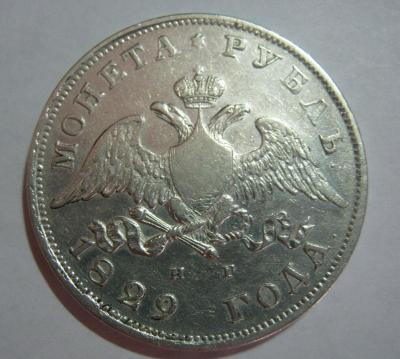 рубль 1829   01.jpg