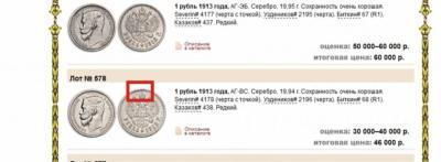 рубль 1913.jpg