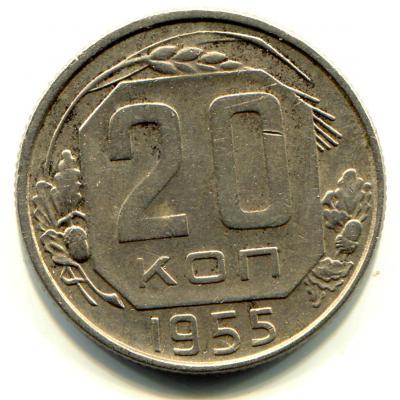 20 1955 Р.jpg