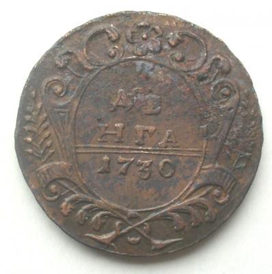 Денга 1730-16.JPG