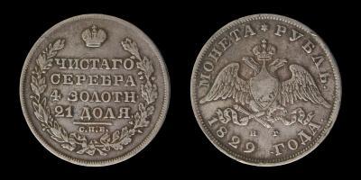 1829 НГ (3) .jpg