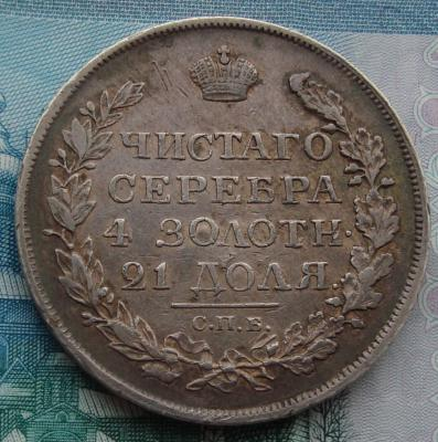 реверс рубль 1818 ПС1.JPG