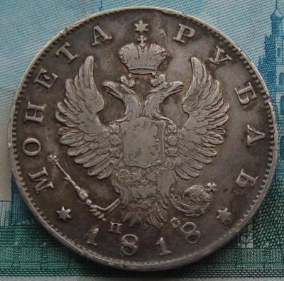 аверс рубль 1818 ПС1.JPG