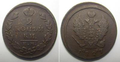 2 копейки 1827.jpg