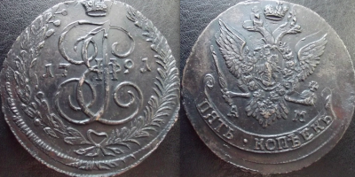 5коп 1791г АМ(двойной удар).png