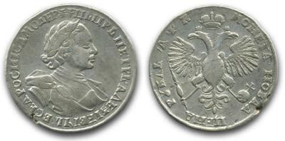 рубль 1720_2.jpg