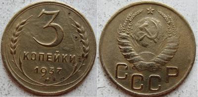3 1937 ж.JPG