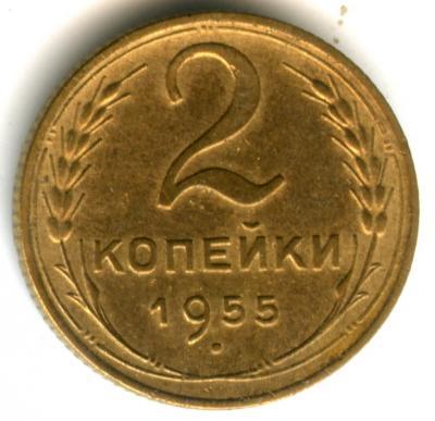 2 коп 1955 (11).jpg